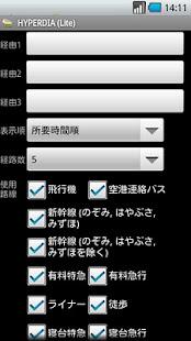 HyperDia – Japan Rail Search v1.3.3 screenshots 5