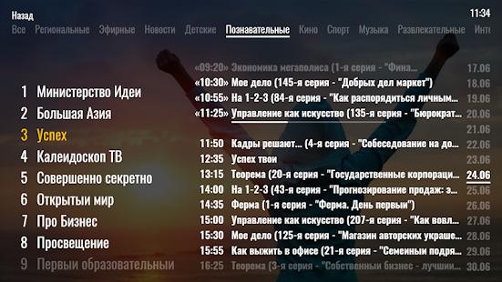 IPTVPORTAL v1.159 screenshots 4