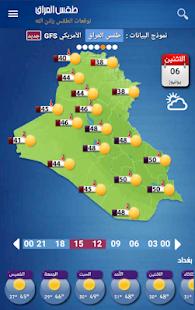 Irak Weather – Arabic v10.0.77 screenshots 1