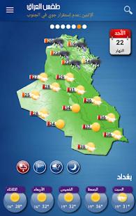 Irak Weather – Arabic v10.0.77 screenshots 2