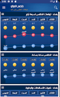 Irak Weather – Arabic v10.0.77 screenshots 3