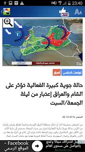 Irak Weather – Arabic v10.0.77 screenshots 4