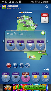 Irak Weather – Arabic v10.0.77 screenshots 5
