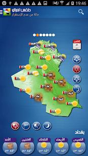 Irak Weather – Arabic v10.0.77 screenshots 6