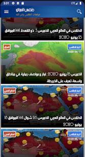 Irak Weather – Arabic v10.0.77 screenshots 7