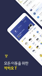 Kakao T – Taxi Driver Parking Navi Bike Train v5.0.2 screenshots 1