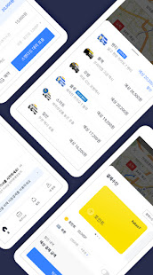 Kakao T – Taxi Driver Parking Navi Bike Train v5.0.2 screenshots 2