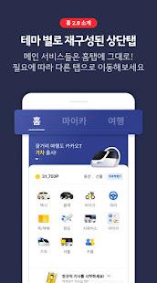 Kakao T – Taxi Driver Parking Navi Bike Train v5.0.2 screenshots 3