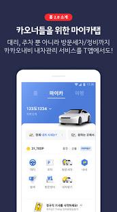Kakao T – Taxi Driver Parking Navi Bike Train v5.0.2 screenshots 4