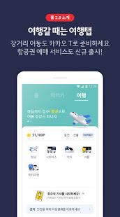 Kakao T – Taxi Driver Parking Navi Bike Train v5.0.2 screenshots 5