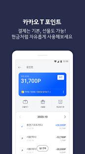 Kakao T – Taxi Driver Parking Navi Bike Train v5.0.2 screenshots 6