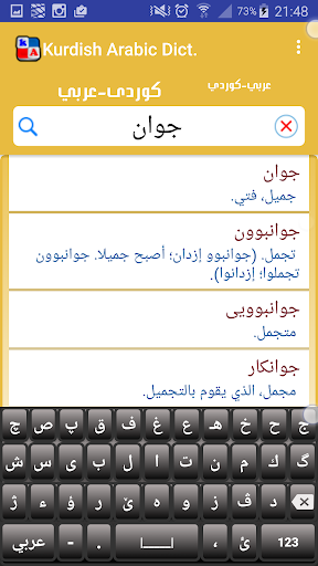 Kurdish Arabic Dict. v4.0 screenshots 2