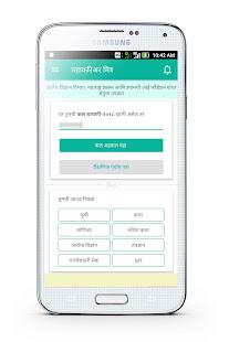 Maha Career Mitra v2.9.2 screenshots 2