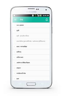 Maha Career Mitra v2.9.2 screenshots 6