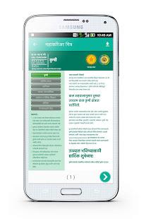 Maha Career Mitra v2.9.2 screenshots 7