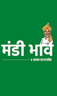 Mandi Bhav Apps v9.8 screenshots 1