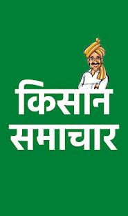Mandi Bhav Apps v9.8 screenshots 2