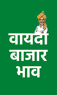 Mandi Bhav Apps v9.8 screenshots 6