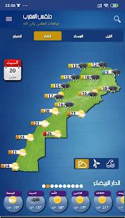 Morocco Weather v10.0.81 screenshots 1