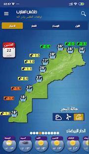 Morocco Weather v10.0.81 screenshots 2