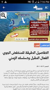 Morocco Weather v10.0.81 screenshots 3