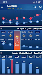 Morocco Weather v10.0.81 screenshots 4