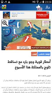 Morocco Weather v10.0.81 screenshots 5