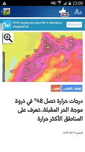 Morocco Weather v10.0.81 screenshots 6