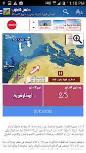 Morocco Weather v10.0.81 screenshots 7