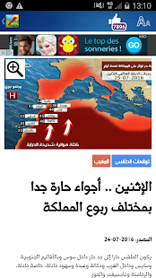 Morocco Weather v10.0.81 screenshots 8