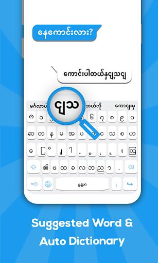 Myanmar keyboard Myanmar Language Keyboard v1.7 screenshots 13