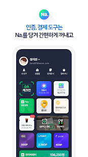 – NAVER v11.4.8 screenshots 5