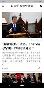 NYTimes – Chinese Edition v2.0.5 screenshots 1