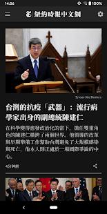 NYTimes – Chinese Edition v2.0.5 screenshots 2
