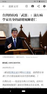 NYTimes – Chinese Edition v2.0.5 screenshots 3