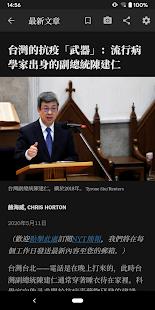 NYTimes – Chinese Edition v2.0.5 screenshots 4