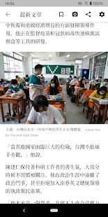 NYTimes – Chinese Edition v2.0.5 screenshots 5