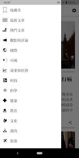 NYTimes – Chinese Edition v2.0.5 screenshots 6