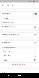 NYTimes – Chinese Edition v2.0.5 screenshots 7