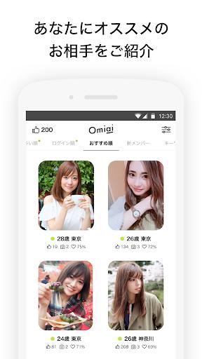 Omiai- v12.42.0 screenshots 2