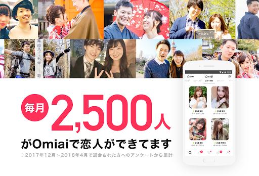 Omiai- v12.42.0 screenshots 5
