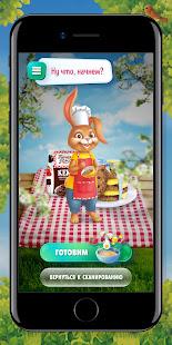 Pechem Doma v2.47 screenshots 3
