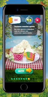 Pechem Doma v2.47 screenshots 4