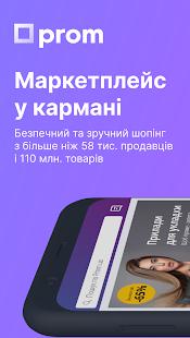 Prom.ua v2.53.1 screenshots 1