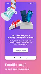 Prom.ua v2.53.1 screenshots 6