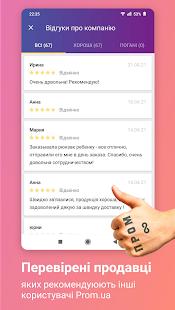 Prom.ua v2.53.1 screenshots 7