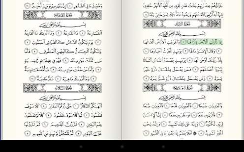 Quran for Android v screenshots 8