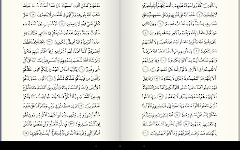 Quran for Android v screenshots 9