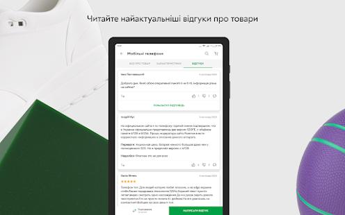 ROZETKA Online marketplace in Ukraine v5.14.0 screenshots 14