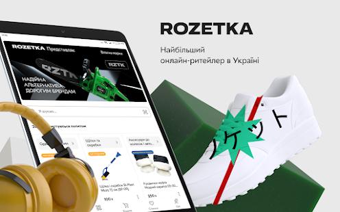 ROZETKA Online marketplace in Ukraine v5.14.0 screenshots 16